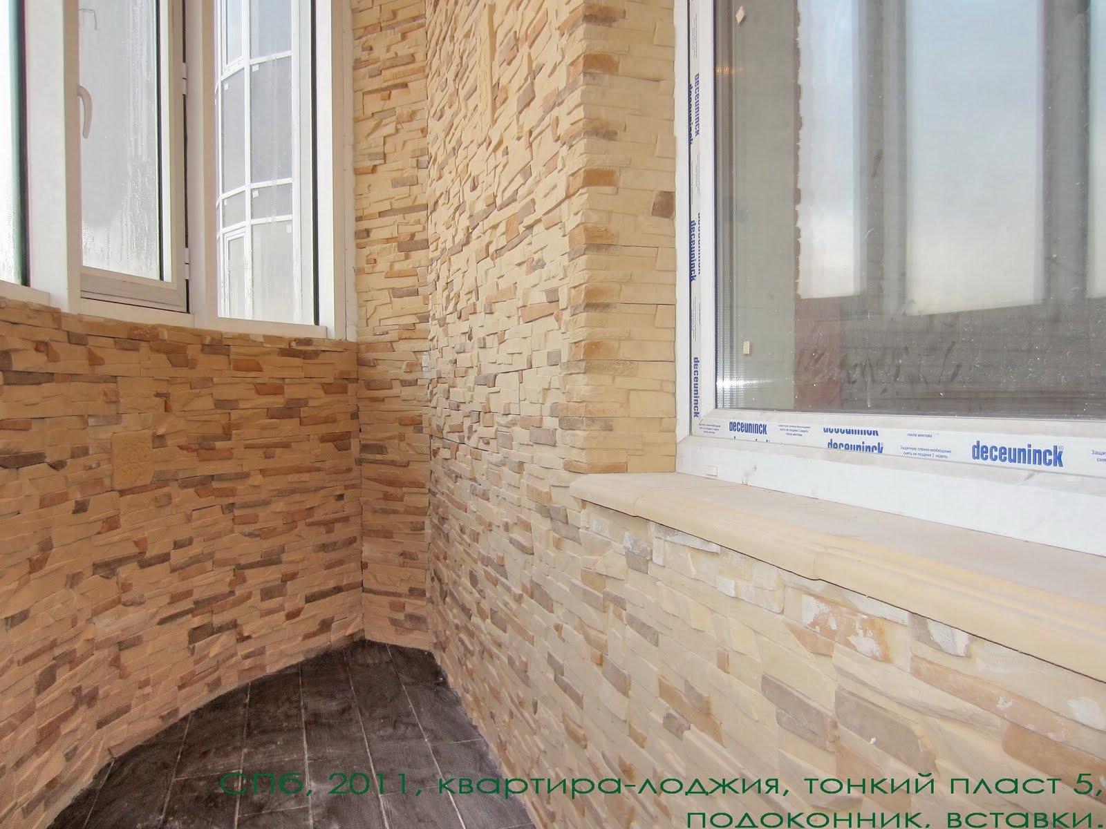 Отделка балкона панелями под камень..