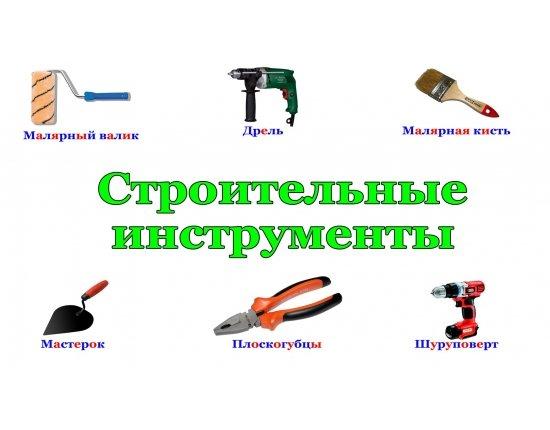 Скачать Инструменты рисунки для детей 1920x1080 px