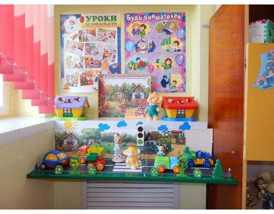 Уголок по безопасности в детском саду  фото по фгос 4