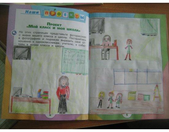 Презентация Проект Мой Класс Моя Школа - pondzavod