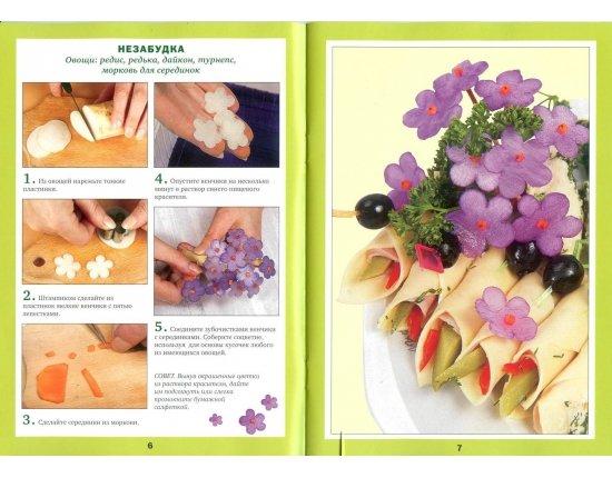 Как сделать цветок из овощ