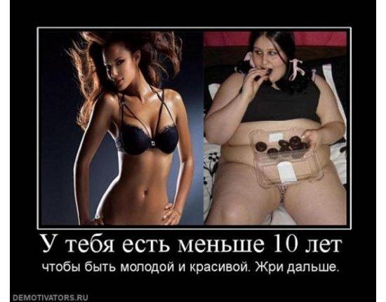 Скачать Мотивашки для похудения фото 850x700 px
