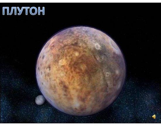 Скачать Плутон фото 960x720 px